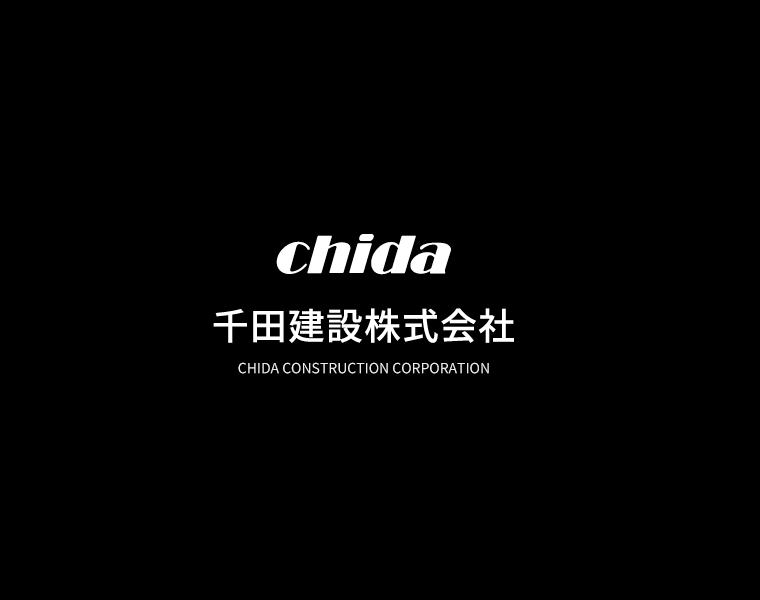 千田建設株式会社