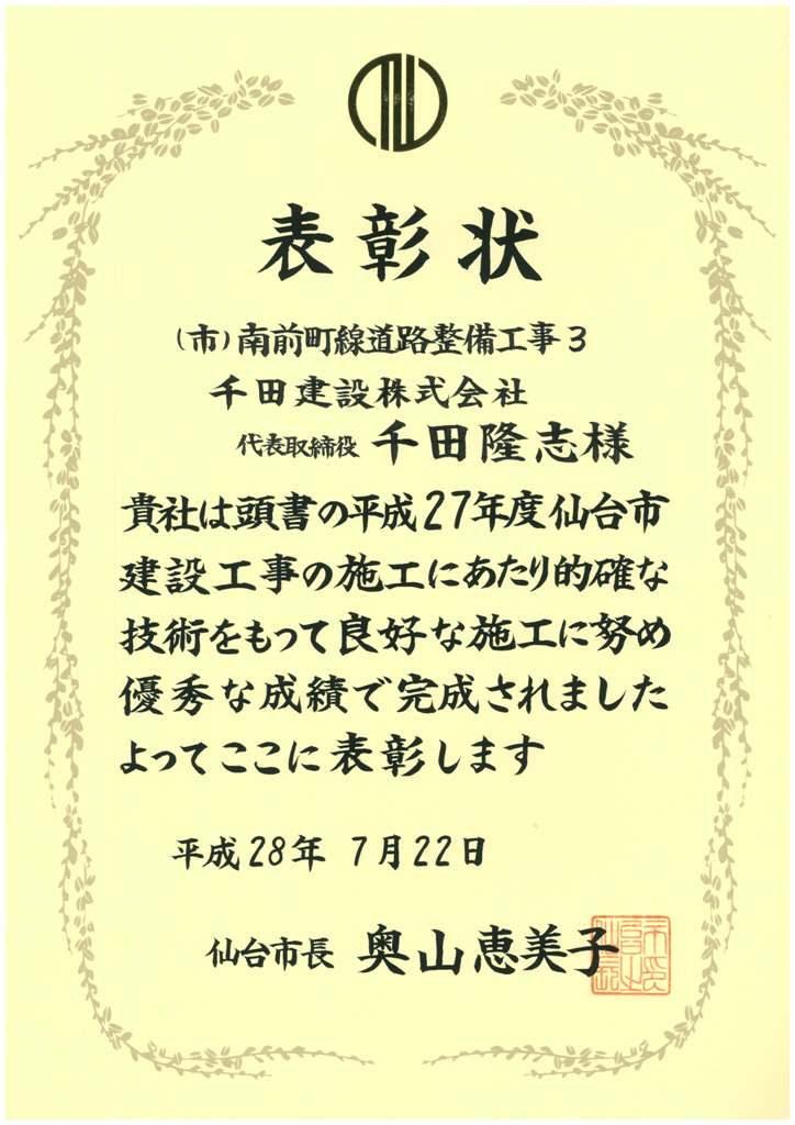 h28sendai_yuuryoukouji%e8%b3%9e%e7%8a%b6%ef%bc%88%e5%8d%97%e5%89%8d%e7%94%ba%e7%b7%9a%ef%bc%89