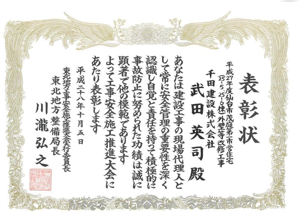 h28tohokuchihokouji%e8%a1%a8%e5%bd%b0