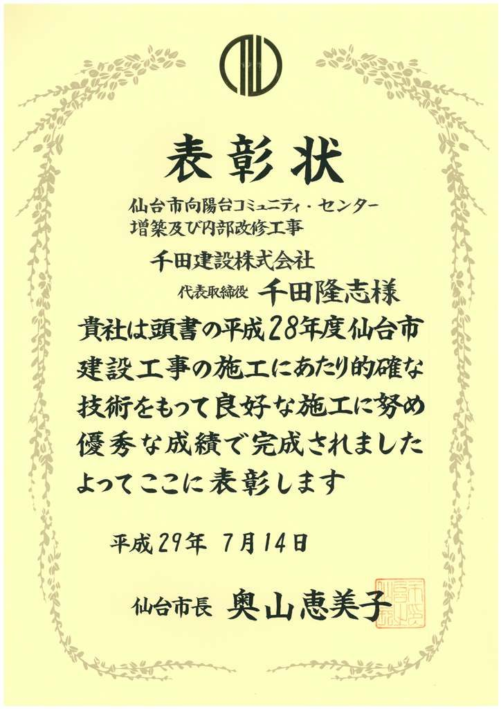 kouyoudai-syoujyou