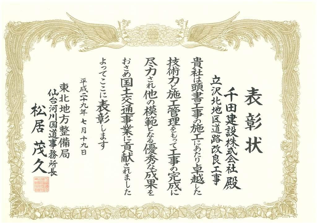 tachisawa-hyousyou
